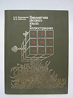 Пехливанова К.И., Лебедева М.Н. Грамматика русского языка в иллюстрациях.