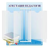 "Стенд-книжка для школы ""Аттестация педагогов"""