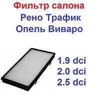 MAXGEAR Польша Фильтр салона на Рено Трафик Опель Виваро