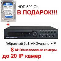 AHD видеорегистратор + HDD 500Gb в подарок, 8 каналов, 3в1 гибридный real time 720P (AHD-4508BD)