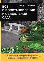 ХЕССАЙОН. Всё о восстановлении и обновлении сада