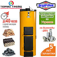 Котел Буран 50 ГВС