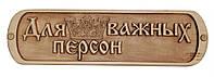 """Деревянная табличка """"Для важных персон"""""""
