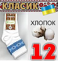Детские носки демисезонные белые Класик с синей вышиванкой 12 размер  НВ-96