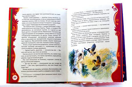Рассказы и сказки о животных, фото 2