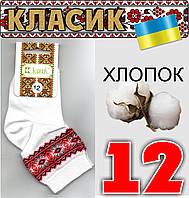 Детские носки демисезонные белые Класик с красной вышиванкой 12 размер  НВ-97