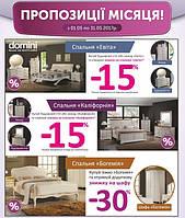 Мебель для спальни - скидки до 30%!