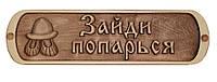 """Деревянная табличка """"Зайди попарься"""""""