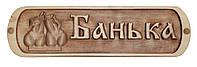 "Деревянная табличка ""Банька-грушки"""
