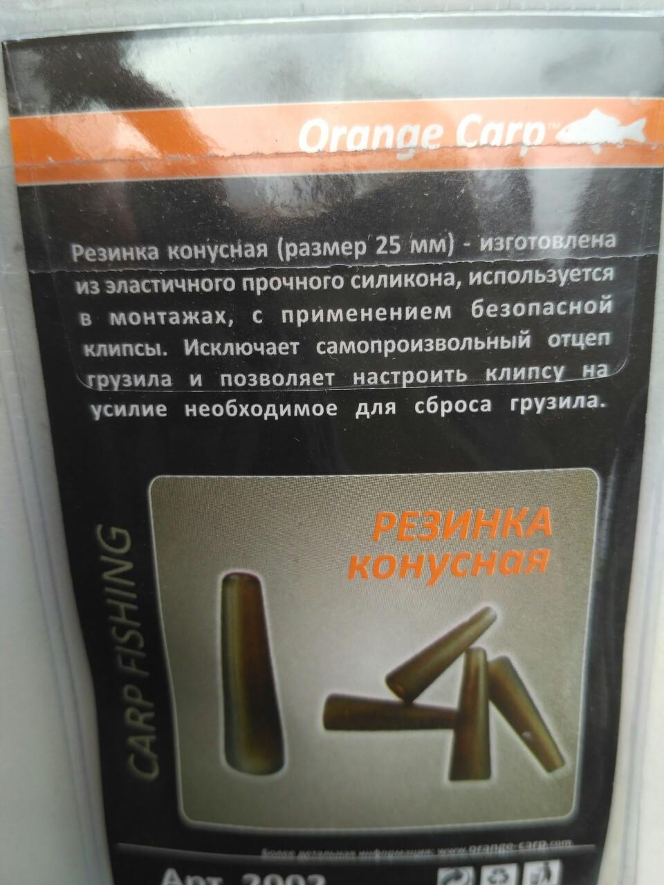 Резинка конусная 20 мм