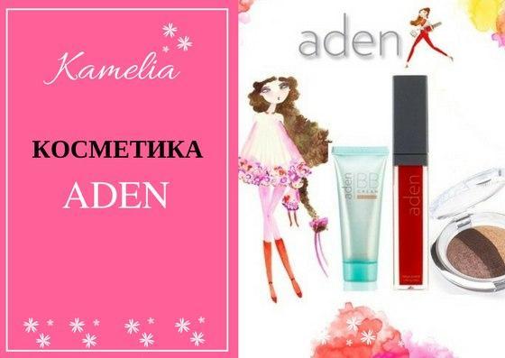 ADEN Cosmetics - професійна косметика (Італія)
