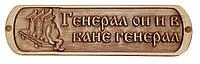 """Деревянная табличка """"Генерал он и в бане генерал"""""""