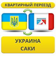 Квартирный Переезд из Украины в Саки