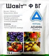 Шавит 15 г (Шавит 1 кг под заказ 550 грн) - для защиты винограда,овощей,роза,от заболеваний
