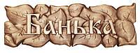 """Деревянная табличка """"Банька с листьями"""""""
