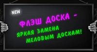 Неоновая панель LED WRITING BOARD 60*80