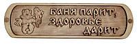 """Деревянная табличка """"Баня парит, здоровье дарит"""""""