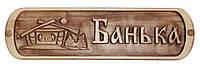 """Деревянная табличка """"Банька-терем"""""""