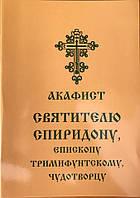 Акафист Святителю Спиридону, епископу Тримифунтскому, чудотворцу.