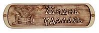 "Деревянная табличка ""Жизнь удалась"""