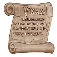 """Деревянное панно для бани и сауны """"Указ"""""""