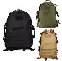 Рюкзак надежный тактический городской на 35-40 л. 3 цвета
