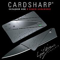 Нож-визитка Сardsharp, раскладной нож кредитка