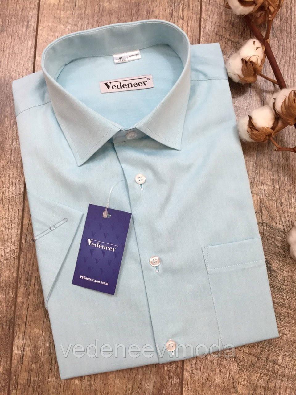 Приталенная рубашка голубой меланж  с коротким рукавом