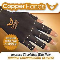 Перчатки компрессионные от артрита Copper Hands