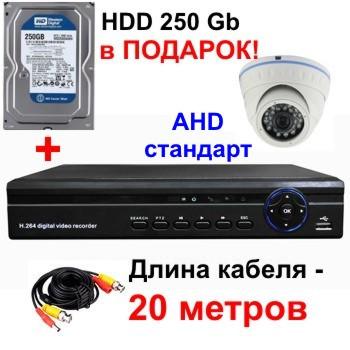 Комплект видеонаблюдения AHD 720P для самостоятельной установки с 1-й купольной камерой - Центр технической безопасности в Кропивницком