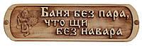 """Деревянная табличка """"Баня без пара, что щи без навара"""""""