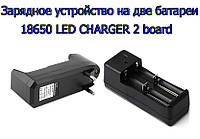 Зарядное устройство на две батареи LED CHARGER 2 board