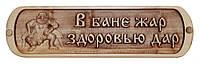 "Деревянная табличка ""В бане жар, здоровью дар"""