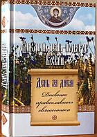 Каждый день – подарок Божий. День за днем. Дневник православного священника, фото 1