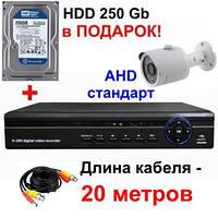 Комплект  видеонаблюдения AHD 720P для самостоятельной установки с 1-й уличной камерой