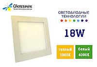 Светильник светодиодный встраиваемый квадратный 18w (аналог AL502) LEDLIGHT 3000К/4000К