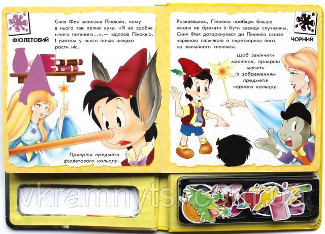 Книжки с магнитами.  Лучшие детские книги купить с доставкой в Киев