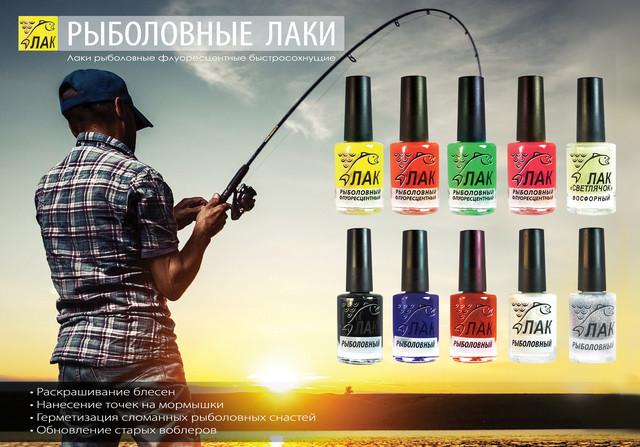 """Лак рыболовный """"Светлячок"""""""
