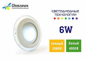 Светильник встраиваемый светодиодный круглый со стеклом 6w (аналог AL2110) LEDLIGHT 3000К/4000К