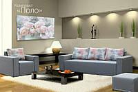 Комплект мягкой мебели Поло