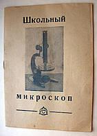 Школьный микроскоп. Техническое описание и инструкция