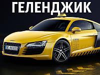 Донецк-Геленджик-Донецк на такси индивидуально
