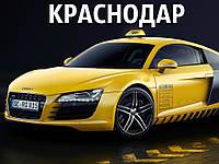 Донецк-Краснодар-Донецк такси