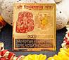 Янтра Чиннамаста / Shri Chinnamasta