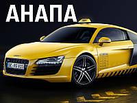 Донецк-Анапа-Донецк на такси индивидуально