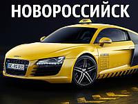 Донецк-Новороссийск-Донецк на такси индивидуально