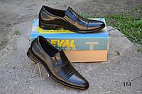 Мужские классические туфли кожаные