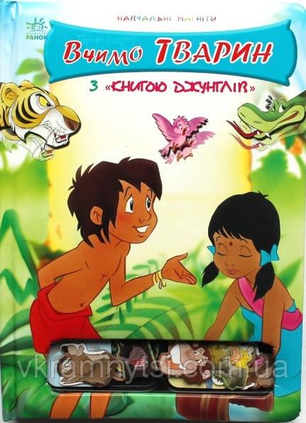 Вчимо тварин з «Книгою Джунглів». Серія: Навчальні магніти, фото 1