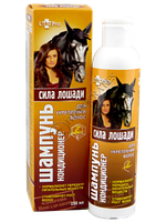 «Сила коня» Шампунь-кондиціонер для зміцнення волосся 250мл