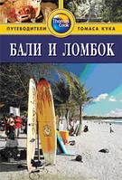 Бали и Ломбок: Путеводитель